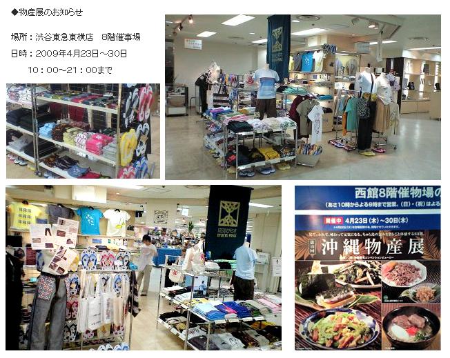 東急東横店 沖縄物産展