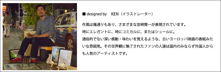 イラストレーター KEN