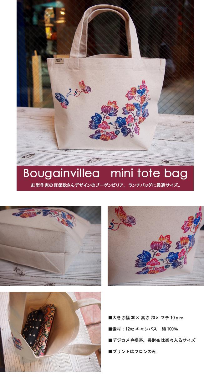 ブーゲンビリアミニトートバッグ