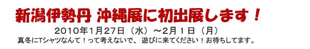 新潟伊勢丹の沖縄展に初出展!