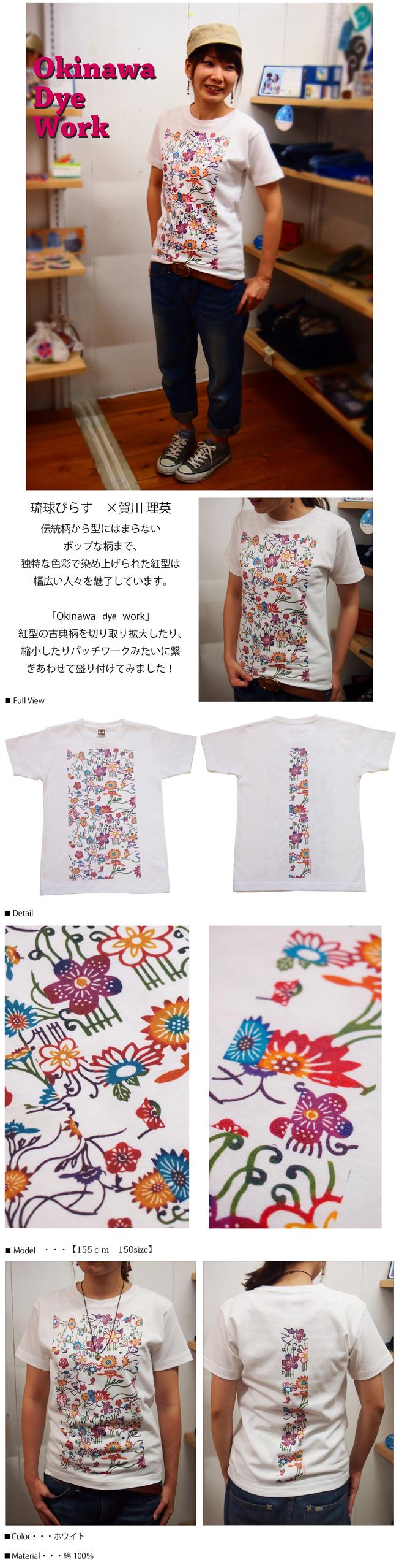 okinawa dye work