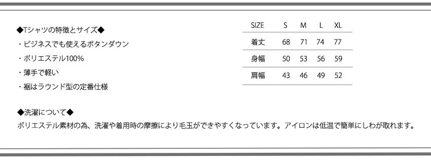 サイズ表琉球シャツ