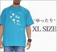 XLサイズ