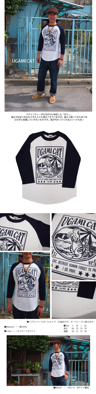 ラグラン7分 UGAMI CAT